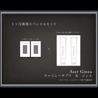 AserGinza キャピレーセット(ジェル50gx2本+サプリ30粒x2袋 1ヶ月分)