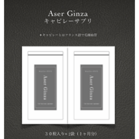 AserGinza キャピレーサプリ30粒x2袋(1ヶ月分)