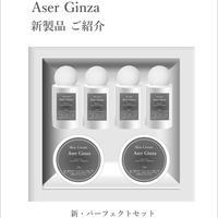 AserGinzaパーフェクトセット(クリーム・ローション・ホットマスク)約3週間分
