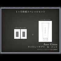 AserGinza キャピレーセット(ジェル150g+サプリ30粒x2袋 1ヶ月分)
