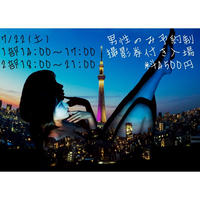 7/22 BabyDollTokyoおかえり会♡ご予約フォーム