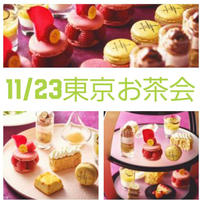 マグロ様専用11/23東京お茶会