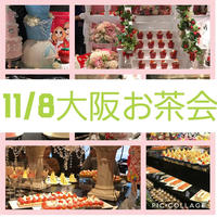 11/8大阪お茶会