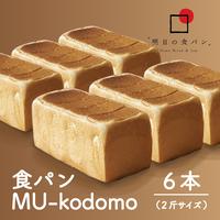 明日の食パン MU kodomo 6本 ほんのり甘くて、懐かしくて、毎日食べたくなる味わい