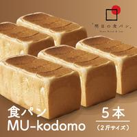 明日の食パン MU kodomo 5本 ほんのり甘くて、懐かしくて、毎日食べたくなる味わい