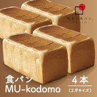 明日の食パン MU kodomo 4本 ほんのり甘くて、懐かしくて、毎日食べたくなる味わい