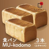 明日の食パン MU kodomo 3本 ほんのり甘くて、懐かしくて、毎日食べたくなる味わい