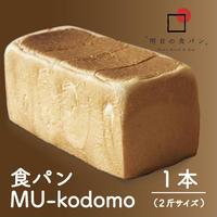 明日の食パン MU kodomo 1本 ほんのり甘くて、懐かしくて、毎日食べたくなる味わい