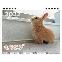 【予約販売】 うさぎのもちむぎ 2022年 卓上 カレンダー TC22090