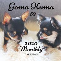 【送料無料】2020年『Goma&Kuma』壁掛けカレンダー