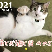 【予約販売】 猫とお酒と日々のこと 2021年 壁掛けカレンダー KK21068