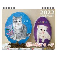 【予約販売】 猫のあお&ハク・シネマ AO HAKU 2022年 卓上 カレンダー TC22076