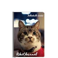 【予約販売】 猫のリキちゃんねる 2022年 A5スケジュール帳 A52262