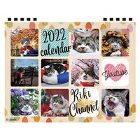 【予約販売】 猫のリキちゃんねる 2022年 卓上 カレンダー TC22151