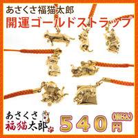 あさくさ福猫太郎 開運 ゴールドストラップ 【7種類から選択】