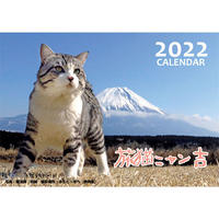 【予約販売】 旅猫 ニャン吉 2022年 壁掛け カレンダー KK22037