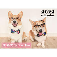 【予約販売】 初めてのコーギー 2022年 壁掛け カレンダー KK22128