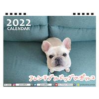 【予約販売】 フレンチブルドッグのポルコ 2022年 卓上 カレンダー TC22131