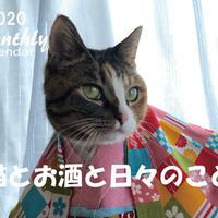 【送料無料】2020年『猫とお酒と日々のこと』壁掛けカレンダー