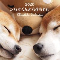 【送料無料】2020年『シバオくんと六花ちゃん』壁掛けカレンダー
