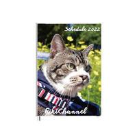 【予約販売】 猫のリキちゃんねる 2022年 B5スケジュール帳 B52263