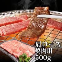 あか牛肩ロース・焼肉用(500g)