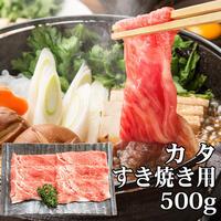 あか牛カタ肉・すき焼き用(500g)