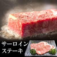 あか牛サーロインステーキ(200g)
