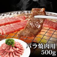 あか牛バラ肉・焼き肉用(500g)