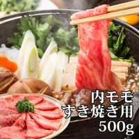 あか牛内モモ・すき焼き用(500g)