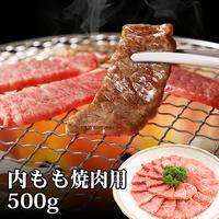 あか牛内モモ・焼肉用(500g)