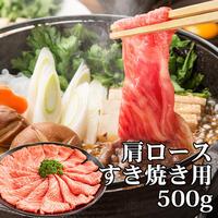 あか牛肩ロース・すき焼用(500g)