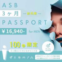 ASB3ヶ月パス(男性用)