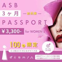ASB3ヶ月パス(女性用)