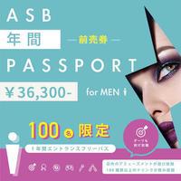 ASB年間パス(男性用)