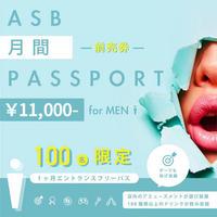 ASB月間パス(男性用)