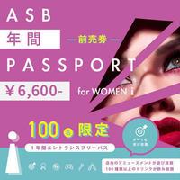 ASB年間パス(女性用)