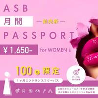 ASB月間パス(女性用)