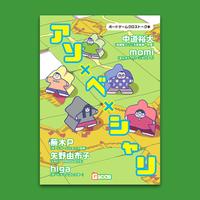 ボードゲームクロストーク本「アソ×ベ×シャリ」