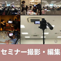 セミナー撮影・簡易編集の無料相談