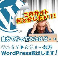 【まずは相談】WordPressサイトリメイク相談