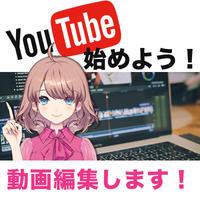 YouTubeデビューしたい方の右腕♪動画編集のための無料相談