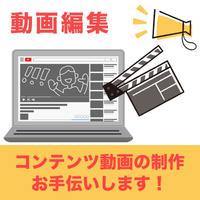動画コンテンツ制作のための無料相談