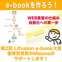 【Lifusion e-book大賞】優秀賞を受賞したMizunaがサポートします│e-bookを作ろう!無料相談