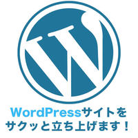 WordPressサイトをサクッと立ち上げ│基本プラン