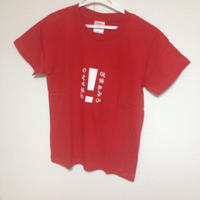 ざまぁみろ!Tシャツ赤