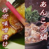 あんこう鍋と西京味噌漬けセット