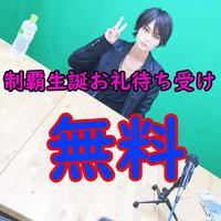 7/9制覇配信お礼 無料待ち受け画像