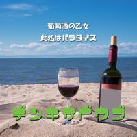 電気茶道部「葡萄酒の乙女」