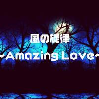 風の旋律~Amazing Love